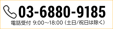 03-6880-9185